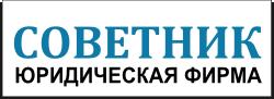 Юридическая фирма СОВЕТНИК