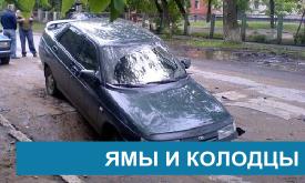 Ущерб от попадания в ямы в Новочеркасске