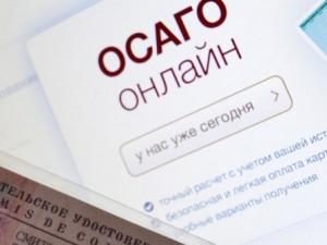 ОСАГО в Новочеркасске