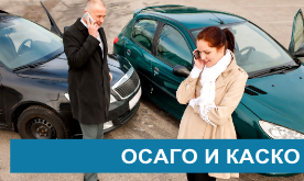 Возмещение ущерба по КАСКО и ОСАГО в Новочеркасске